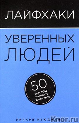 """Ричард Ньюджент """"Лайфхаки уверенных людей. 50 способов повысить самооценку"""" Серия """"Психология. Лайфхаки"""""""