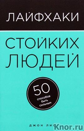 """Джон Лис """"Лайфхаки стойких людей. 50 способов быть сильным"""" Серия """"Психология. Лайфхаки"""""""
