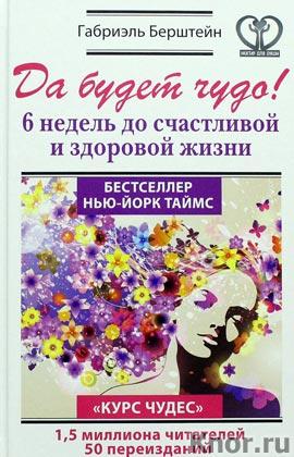 """Габриэль Берштейн """"Да будет чудо! 6 недель до счастливой и здоровой жизни"""" Серия """"Нектар для души"""""""