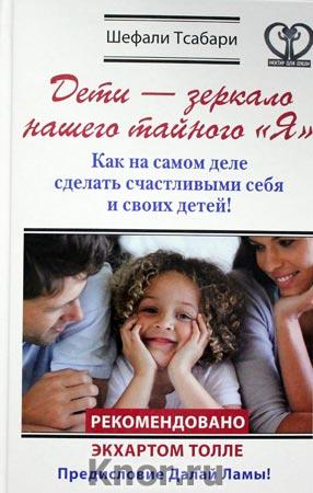 """Шефали Тсабари """"Дети - зеркало нашего тайного """"Я"""". Как на самом деле сделать счастливыми себя и своих детей!"""" Серия """"Нектар для души"""""""