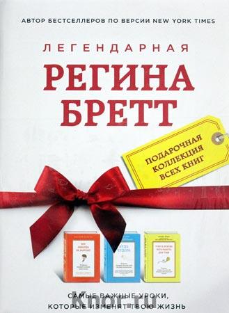 """Регина Бретт """"Лучшее (комплект из 3-х книг)"""" Серия """"Проект TRUESTORY. Книги, которые вдохновляют"""""""