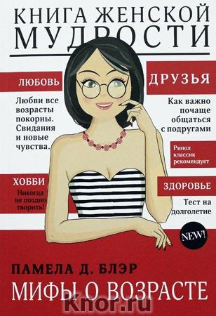 "Памела Блэр ""Книга женской мудрости"""