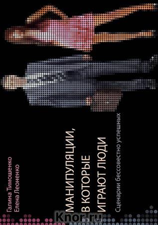 """Галина Тимошенко, Елена Леоненко """"Манипуляции, в которые играют люди"""" Серия """"Профессиональные методики"""""""