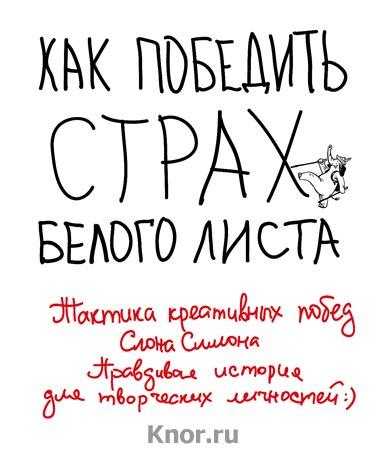 """В.О. Маслакова """"Как победить страх белого листа. Тактика креативных побед Слона Симона"""" Серия """"Мотивируй себя!"""""""