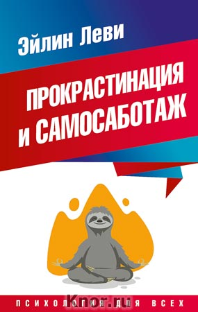 "Эйлин Леви ""Прокрастинация и самосаботаж"" Серия ""Психология для всех"""