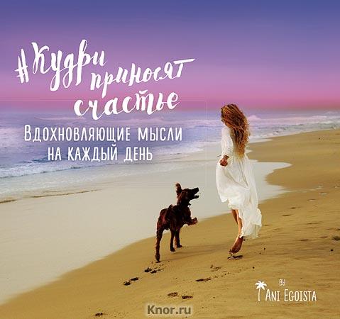 """Ani Egoista """"#кудри_приносят_счастье. Вдохновляющие мысли на каждый день"""" Серия """"Мотиватор, открывающий сердца"""""""