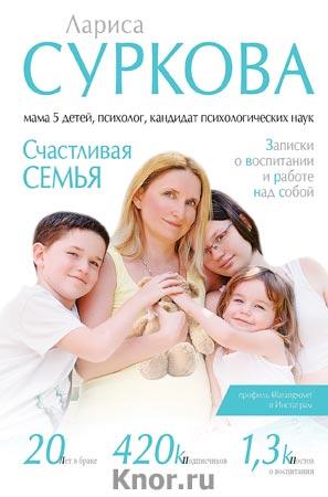 """Лариса Суркова """"Счастливая семья: записки о воспитании и работе над собой"""" Серия """"Звезда тренинга"""""""