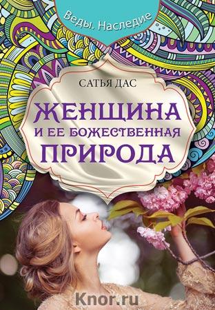 """Сатья Дас """"Женщина и ее божественная природа"""" Серия """"Веды. Наследие"""""""