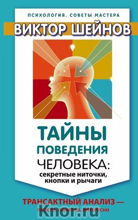"""Виктор Шейнов """"Тайны поведения человека: секретные ниточки, кнопки и рычаги. Трансактный анализ - просто, понятно, интересно"""" Серия """"Психология. Советы мастера"""""""