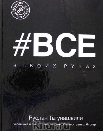 """Руслан Татунашвили """"Все в твоих руках"""" Серия """"Звезда Рунета"""""""