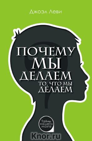 """Джоэл Леви """"Почему мы делаем то, что мы делаем"""" Серия """"Тайны нашего мозга"""""""