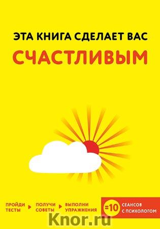 """Д. Хибберд, Д. Асмар """"Эта книга сделает вас счастливым"""" Серия """"КНИГА-ПСИХОЛОГ"""""""