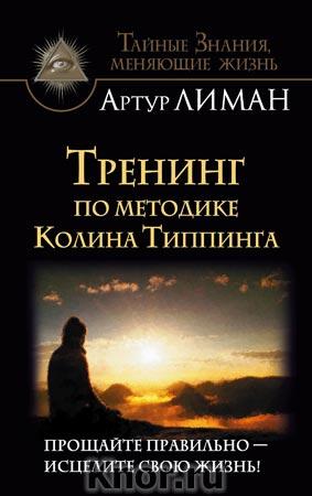 """Артур Лиман """"Тренинг по методике Колина Типпинга. Прощайте правильно - исцелите свою жизнь!"""" Серия """"Тайные знания, меняющие жизнь"""""""