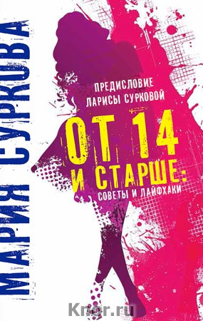 "Мария Суркова ""От 14 и старше: советы и лайфхаки"""