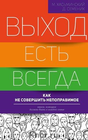 """М. Хасьминский и др. """"Выход есть всегда: как не совершить непоправимое"""" Серия """"Книга, которая должна быть в каждой семье"""""""