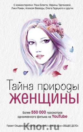 """Тайна природы женщины. Серия """"Счастливая женщина"""""""