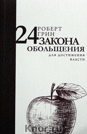 """Роберт Грин """"24 закона обольщения для достижения власти"""" Серия """"Стратегия лидера"""""""