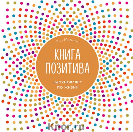 """Энн Морленд """"Книга позитива. Вдохновляет по жизни (белая)"""" Серия """"Подарочные издания. Психология"""""""