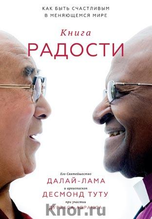 """Далай-лама, Десмонд Туту """"Книга радости. Как быть счастливым в меняющемся мире"""" Серия """"Кругозор"""""""