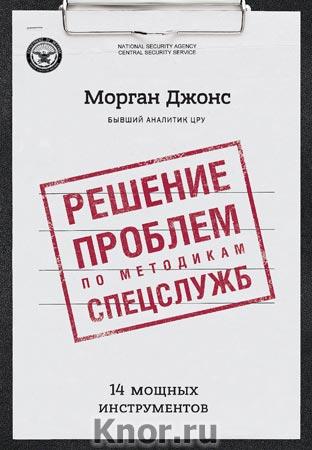 """Морган Джонс """"Решение проблем по методикам спецслужб. 14 мощных инструментов"""" Серия """"Личное развитие"""""""