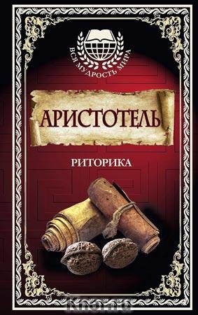 """Аристотель """"Риторика"""" Серия """"Вся мудрость мира"""""""