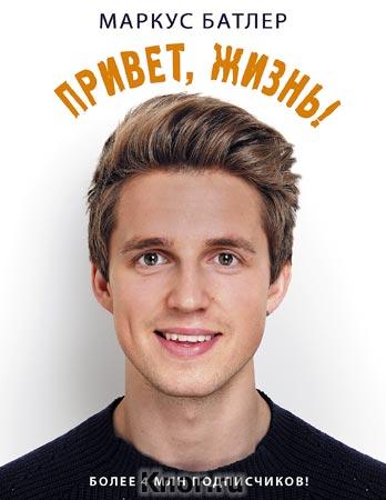 """Маркус Батлер """"Привет, жизнь!"""" Серия """"Блогер"""""""