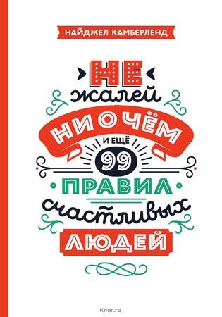 """Найджел Камберленд """"Не жалей ни о чем. И еще 99 правил счастливых людей"""" Серия """"Личное развитие"""""""