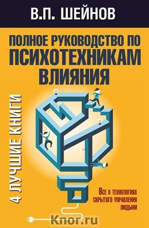 """Виктор Шейнов """"Полное руководство по психотехникам влияния. Комплект из 4-х книг"""""""