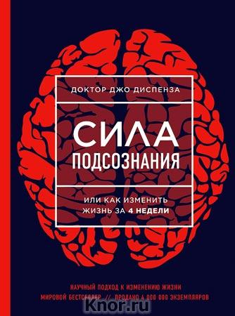 """Джо Диспенза """"Сила подсознания, или Как изменить жизнь за 4 недели"""" Серия """"Сила подсознания. Яркие обложки"""""""