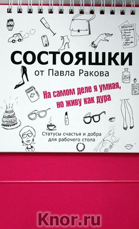 """Павел Раков """"Состояшки. На самом деле я умная, но живу как дура"""" Серия """"Творческие статусы"""""""