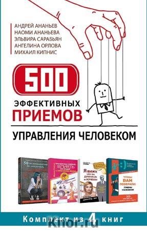 """Андрей Ананьев, Наоми Ананьева """"500 эффективных приемов управления человеком. Комплект из 5-ти книг"""""""