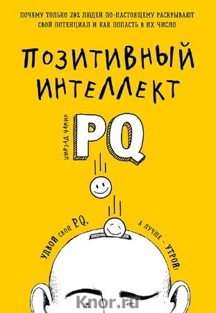 """Ширзад Чамин """"Позитивный интеллект. Почему только 20% людей по-настоящему раскрывают свой потенциал и как попасть в их число"""" Серия """"Книги-драйверы"""""""