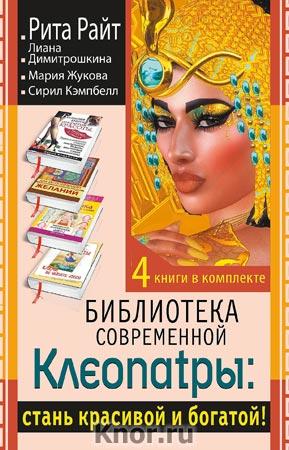 """Рита Райт и др. """"Библиотека современной Клеопатры: стань красивой и богатой!"""""""