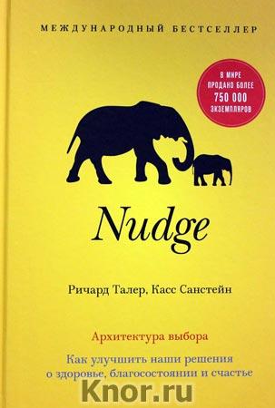 "Ричард Талер, Касс Санстейн ""Nudge. Архитектура выбора"" Серия ""Кругозор"""