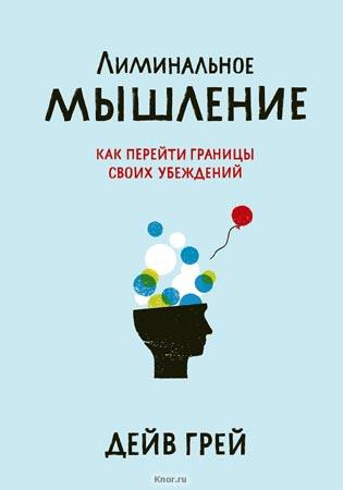 """Дейв Грей """"Лиминальное мышление. Как перейти границы своих убеждений"""" Серия """"Личное развитие"""""""