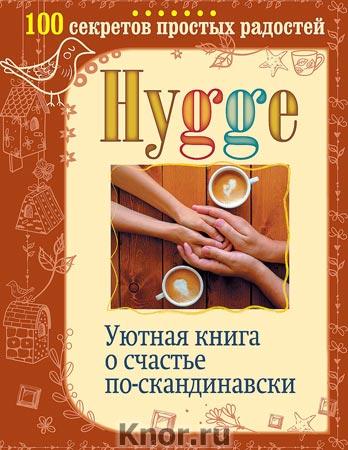 """Артур Майбах """"Hygge. Уютная книга о счастье по-скандинавски. 100 секретов простых радостей"""" Серия """"Мир Счастья, Красоты и Уюта"""""""