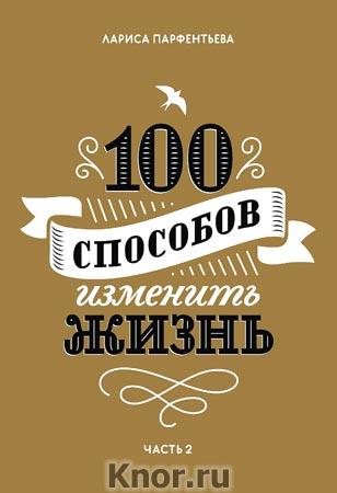 """Лариса Парфентьева """"100 способов изменить жизнь. Часть вторая"""" Серия """"Личное развитие"""""""