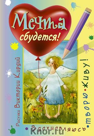 """Виктория Кирдий """"Мечта сбудется! Вдохновляюсь, творю, живу!"""" Серия """"Книга, где живет мечта"""""""