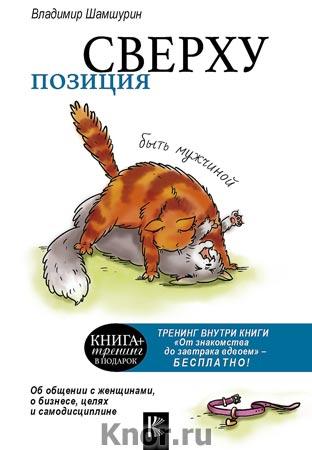 """Владимир Шамшурин """"Позиция сверху. Быть мужчиной"""" Серия """"Книга тренинг"""""""
