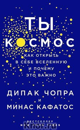 """Дипак Чопра, Менас Кафатос """"Ты - Космос. Как открыть в себе вселенную и почему это важно"""" Серия """"Духовные законы здоровья"""""""