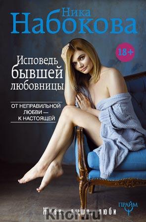 """Ника Набокова """"Исповедь бывшей любовницы. От неправильной любви - к настоящей"""" Серия """"Живи, дыши, люби"""""""