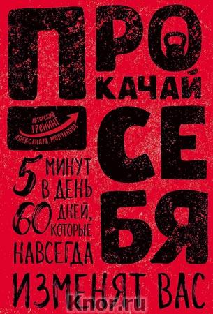 """Александр Молчанов """"Прокачай себя"""" Серия """"Прокачай себя"""""""