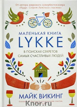 """Майк Викинг """"Lykke. В поисках секретов самых счастливых людей"""""""