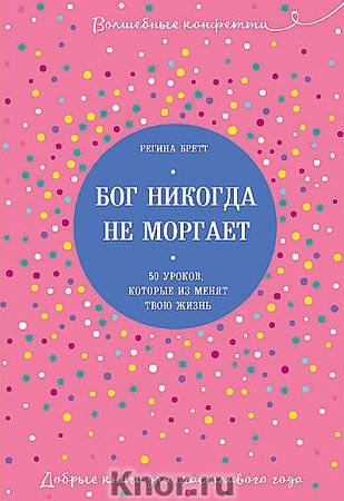 """Регина Бретт """"Бог никогда не моргает. 50 уроков, которые изменят твою жизнь"""" Серия """"Волшебные конфетти. Добрые книги для счастливого года"""""""
