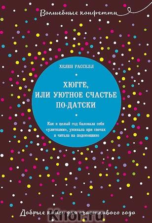 """Хелен Расселл """"Хюгге, или Уютное счастье по-датски. Как я целый год баловала себя """"улитками"""", ужинала при свечах и читала на подоконнике"""" Серия """"Волшебные конфетти. Добрые книги для счастливого года"""""""