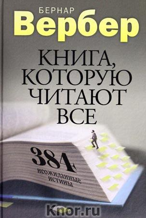 """Бернар Вербер """"Книга, которую читают все. 384 неожиданные истины"""""""