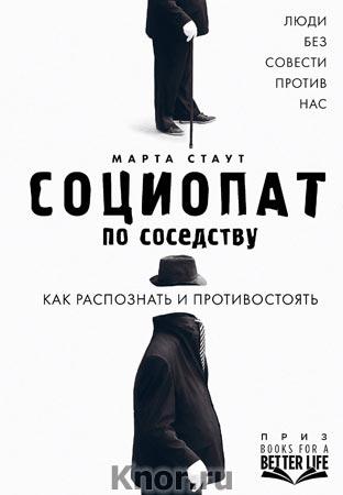 """Марта Стаут """"Социопат по соседству. Люди без совести против нас. Как распознать и противостоять"""" Серия """"Психологический бестселлер"""""""