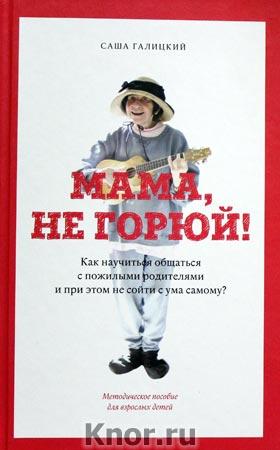 """Александр Галицкий """"Мама, не горюй!"""""""