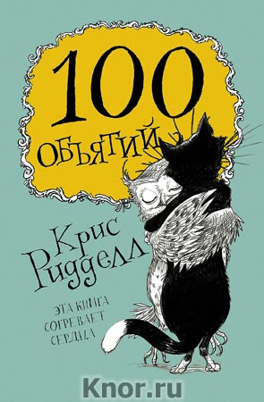 """Крис Ридделл """"100 объятий"""" Серия """"Волшебный мир"""""""