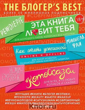 """PewDiePie, Мишель Фан, Ясмин Суровек """"THE БЛОГЕР'S BEST"""""""